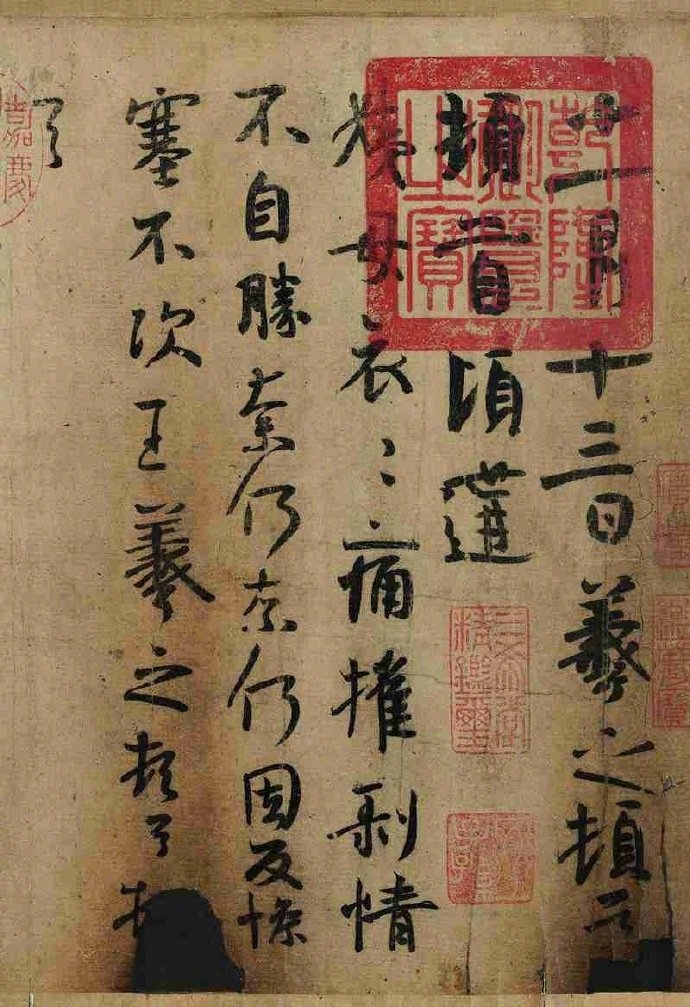 《万岁通天帖》的名称始于宋代岳珂