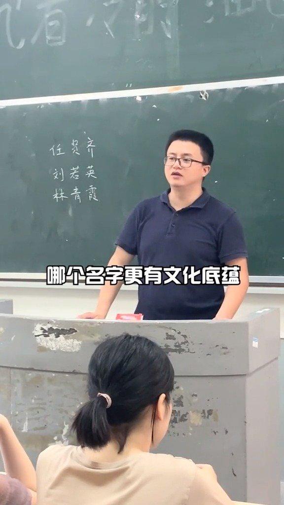林青霞、刘若英和任贤齐,谁的名字更有文化