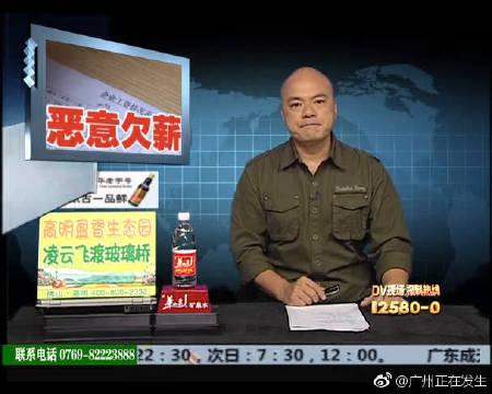 广州:内衣厂拖欠百万薪金,劳动部门介入