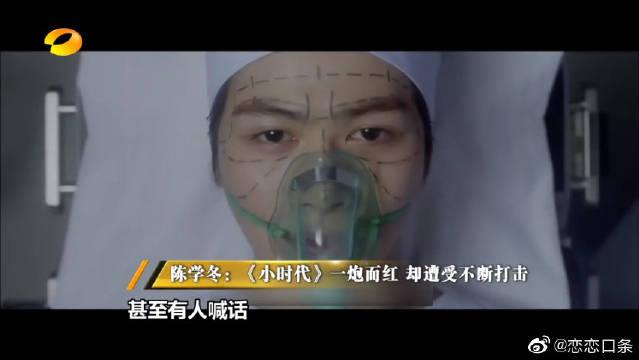 """新闻当事人:陈学冬因《小时代》一炮而红,却遭受不断""""打击"""""""
