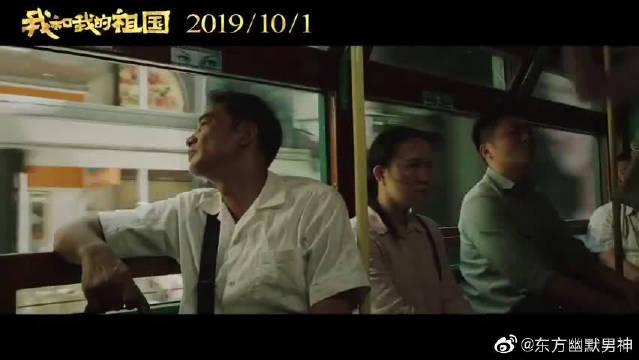 《我和我的祖国》预告片,超豪华演员阵容曝光