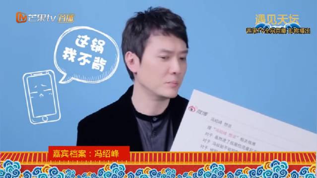 冯绍峰回应微博热搜:啊!我又上新闻了~