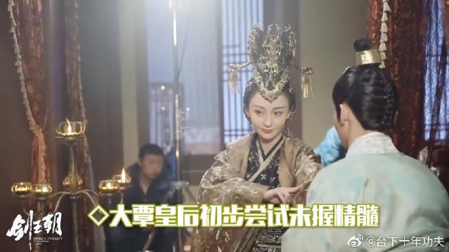 幕后花絮,大覃点穴哪家强,还是皇帝陛下刘奕君有技术含量呀!