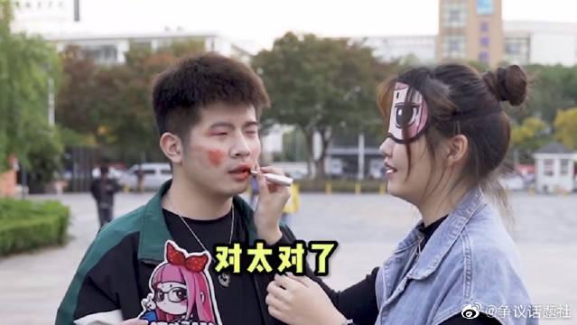 """情侣蒙眼化妆挑战!""""手残""""女孩街头蒙眼给男朋友化妆!!"""