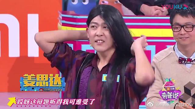 姜思达:灾难面前~我们都是小仙女,太精彩了,哈哈哈!