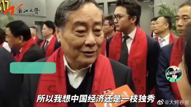 宗庆后:最近世界经济比较困难,中国是一枝独秀!