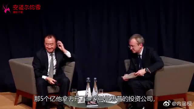 王思聪被问你爸给你的5亿花完了吗他耿直的回答,网友炸