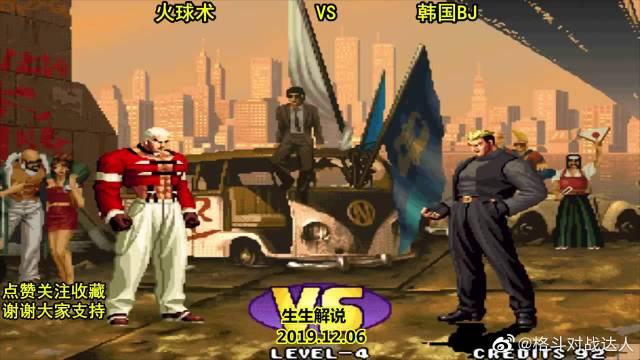 拳皇98C:火球术的七枷社轻松打败两人,无奈对手有主力角色