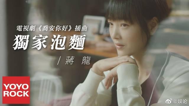 蒋龙《独家泡面》官方MV 电视剧《乔安你好》插曲