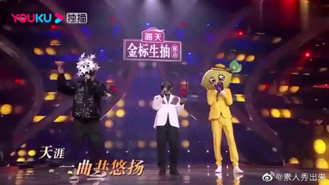 三个唱将演唱歌曲《笨小孩》,开口跪!刘德华来了?