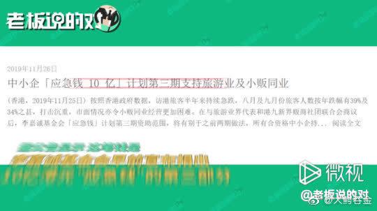 """李嘉诚再派""""应急钱"""":捐1亿港元给香港旅行社和小贩!"""