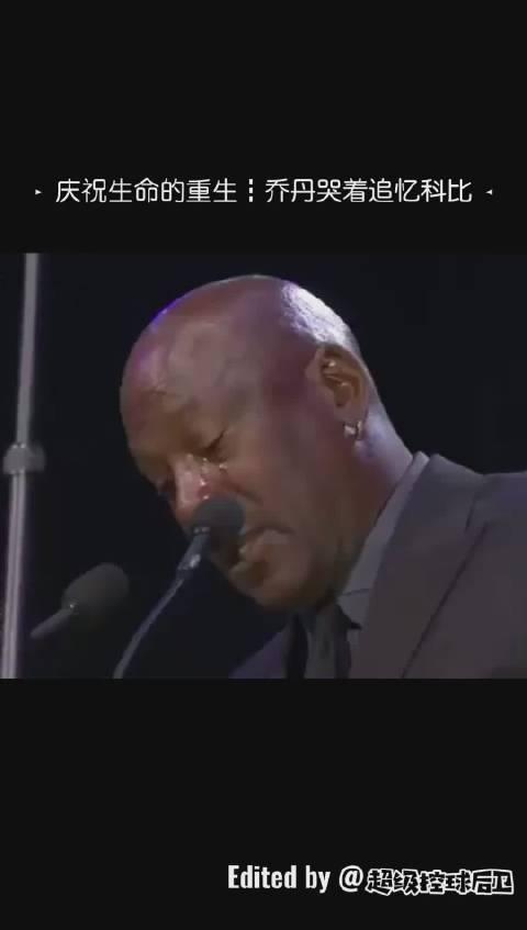 怀念小老弟,乔丹上台后眼泪一直在流。