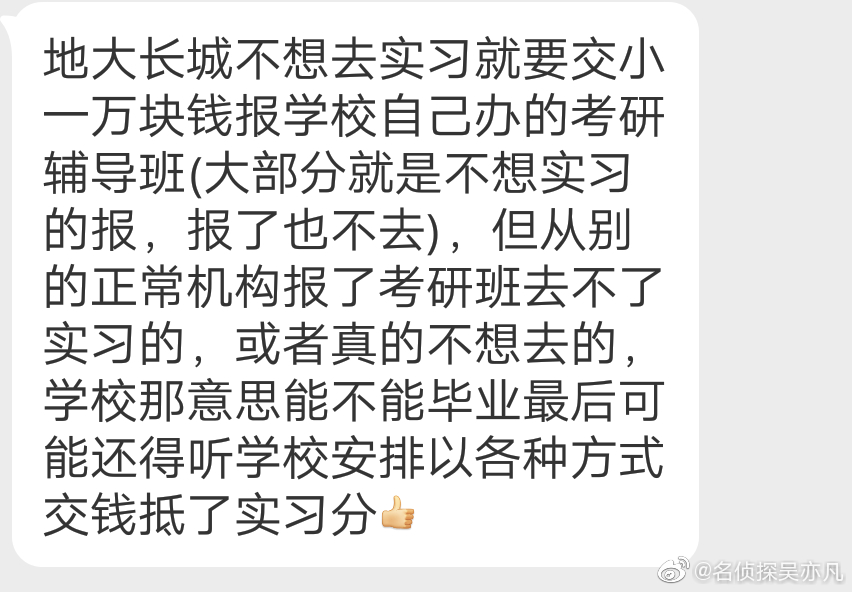 整理了下@中国地质大学长城学院  的学生投稿