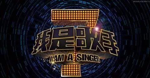 乐心情 在《我是歌手》当现场观众