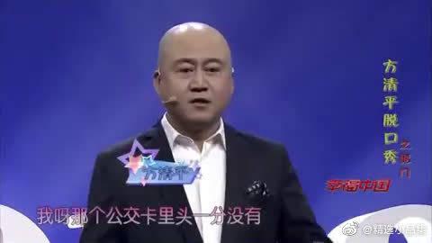 方清平把贾玲迪奥的包用拼音读成了雕牌,拼音学得不错啊