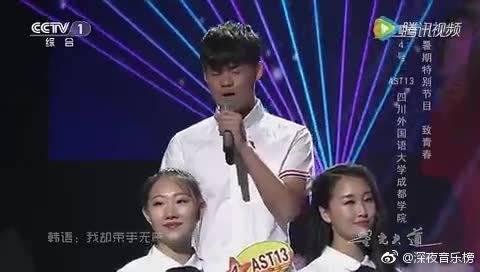 爆红网络的成都高校学生13国语言版《IF YOU》,登上央视舞台。