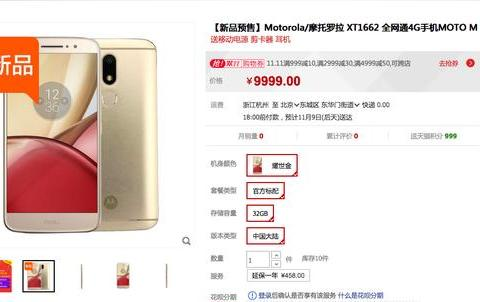 word哥这次联想厉害了,Moto M竟然天猫预售9999