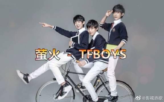 TFBOYS《我们的少年时代》插曲《萤火》,3孩长大了