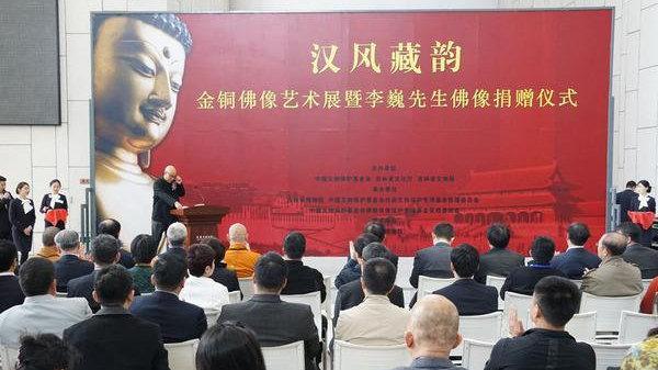 吉林博物院《汉风藏韵—金铜佛像艺术展》盛大启幕