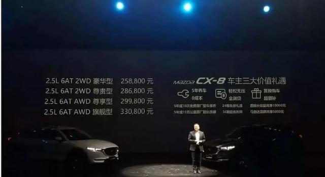 马自达CX-8:也许是年轻人长大后的第一辆七座SUV