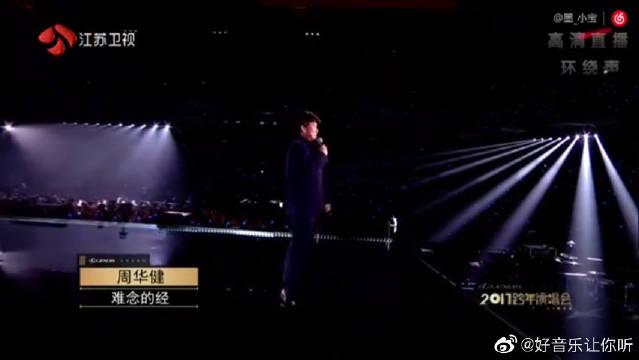周华健演唱《难念的经》致敬金庸,一开口就知道是老江湖了