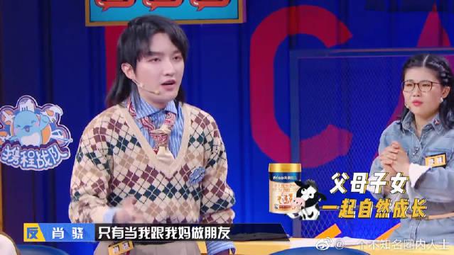 """肖骁与母亲共同成长,""""超人""""真的压力山大"""