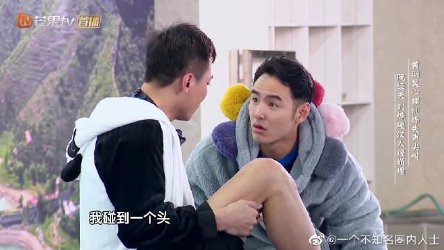 黄明昊搞怪戏精上身,刘烨吓坏了
