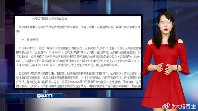 视觉中国网站恢复,股价高开近8%,就此开启反弹行情?