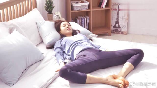 放松你的髋关节,刺激内分泌腺体分泌,胯紧的人要练!