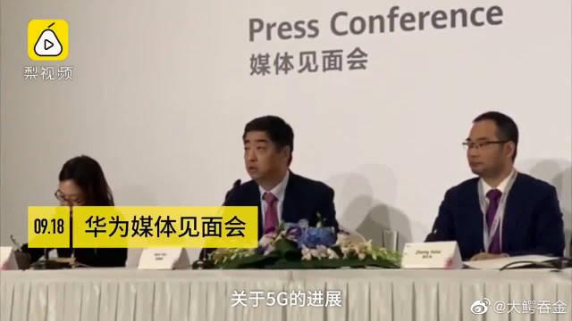 华为副董事长回应5G合同数量:已经不太关注,数量太多了!