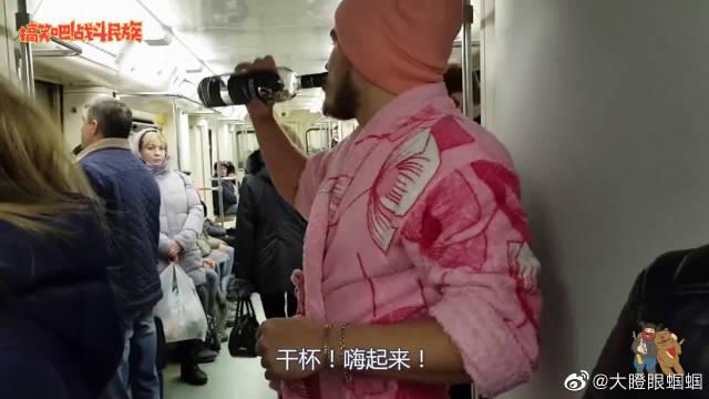 """小哥地铁上喝伏特加""""耍宝"""",看战斗民族如何反应"""
