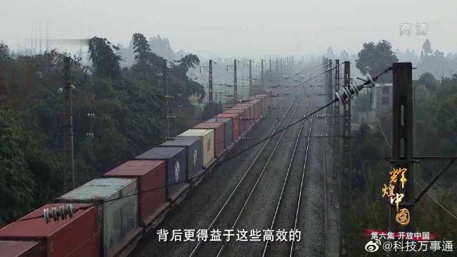 中欧班列,全球货运里程最长的列车,加速中国与世界各地贸易往来