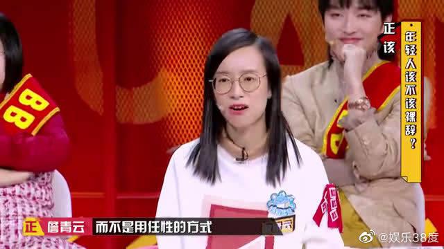 结辩:詹青云谈裸辞观念,幸福不依附于某一份工作~