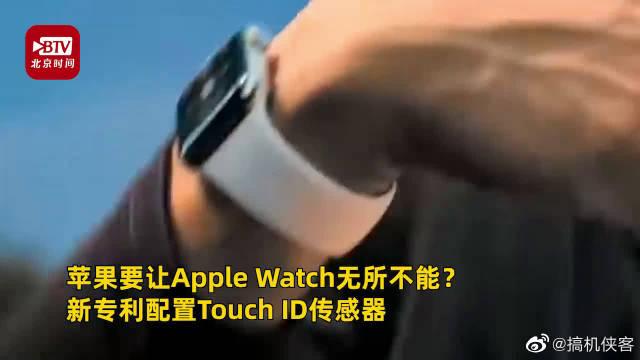 苹果让Apple Watch无所不能?新专利配置Touch ID传感器哦!