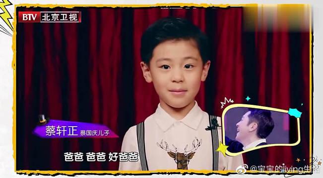 厉害了我的歌:蔡国庆的帅儿子爆料爸爸的小秘密,令人意外了!