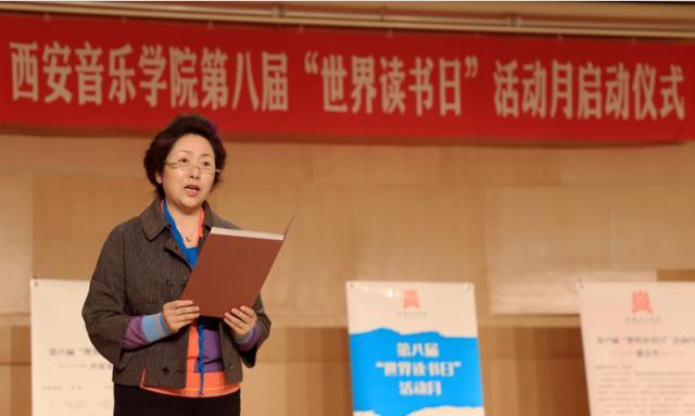 """西安音乐学院第八届""""世界读书日""""活动月启动仪式在艺术中心举行"""