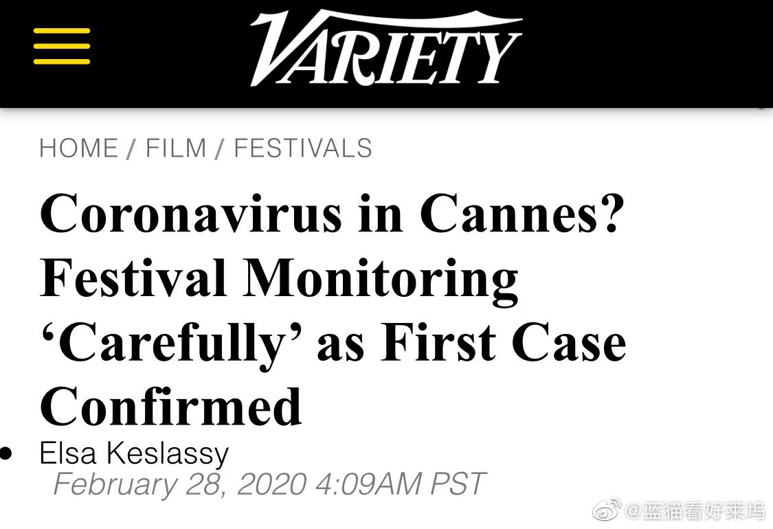 戛纳电影节也危险了