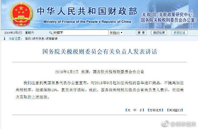 1、美国贸易代表办公室宣布,对2018年9月起加征关税的自华进口商品