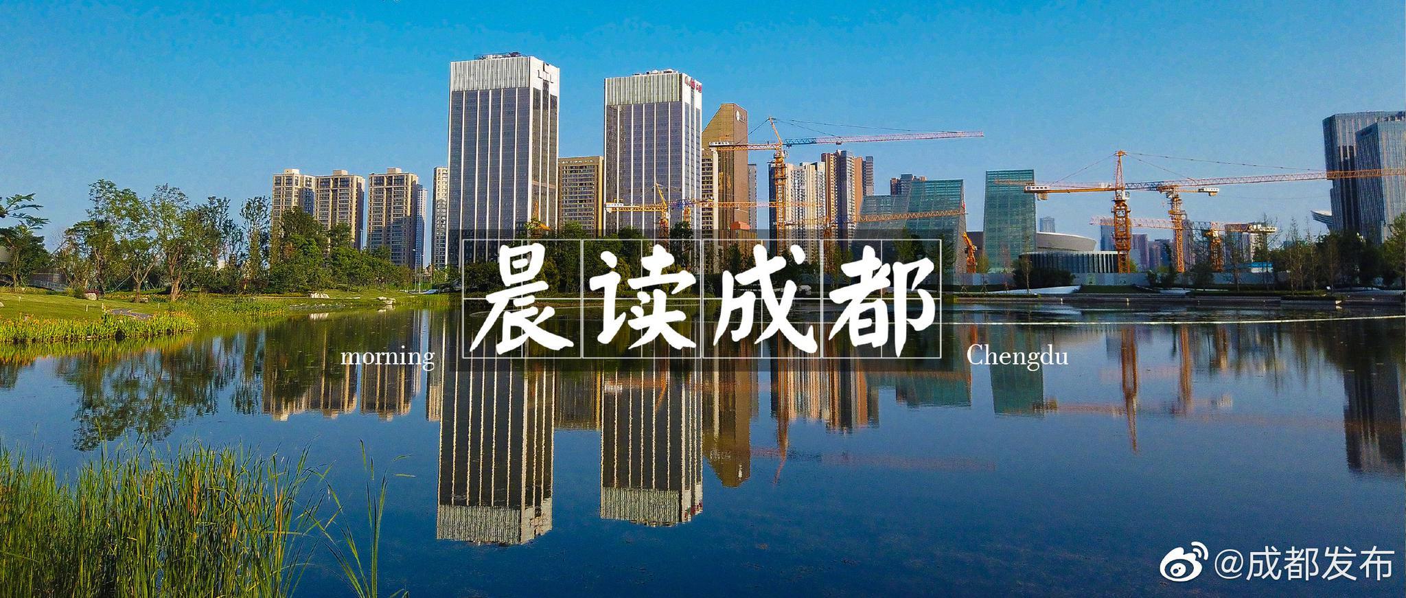 1、成都市教育局发布公告