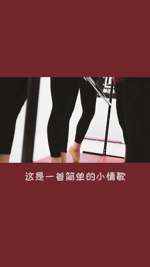 这是一首简单的小情歌~跳着舞蹈的曲折  @中国街舞盛典