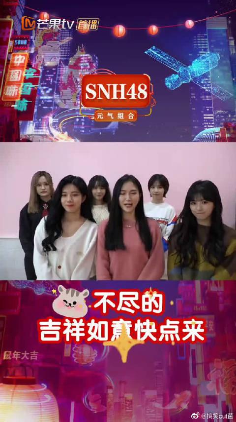 """SNH48""""鼠""""不尽的青春之翼勇敢飞"""