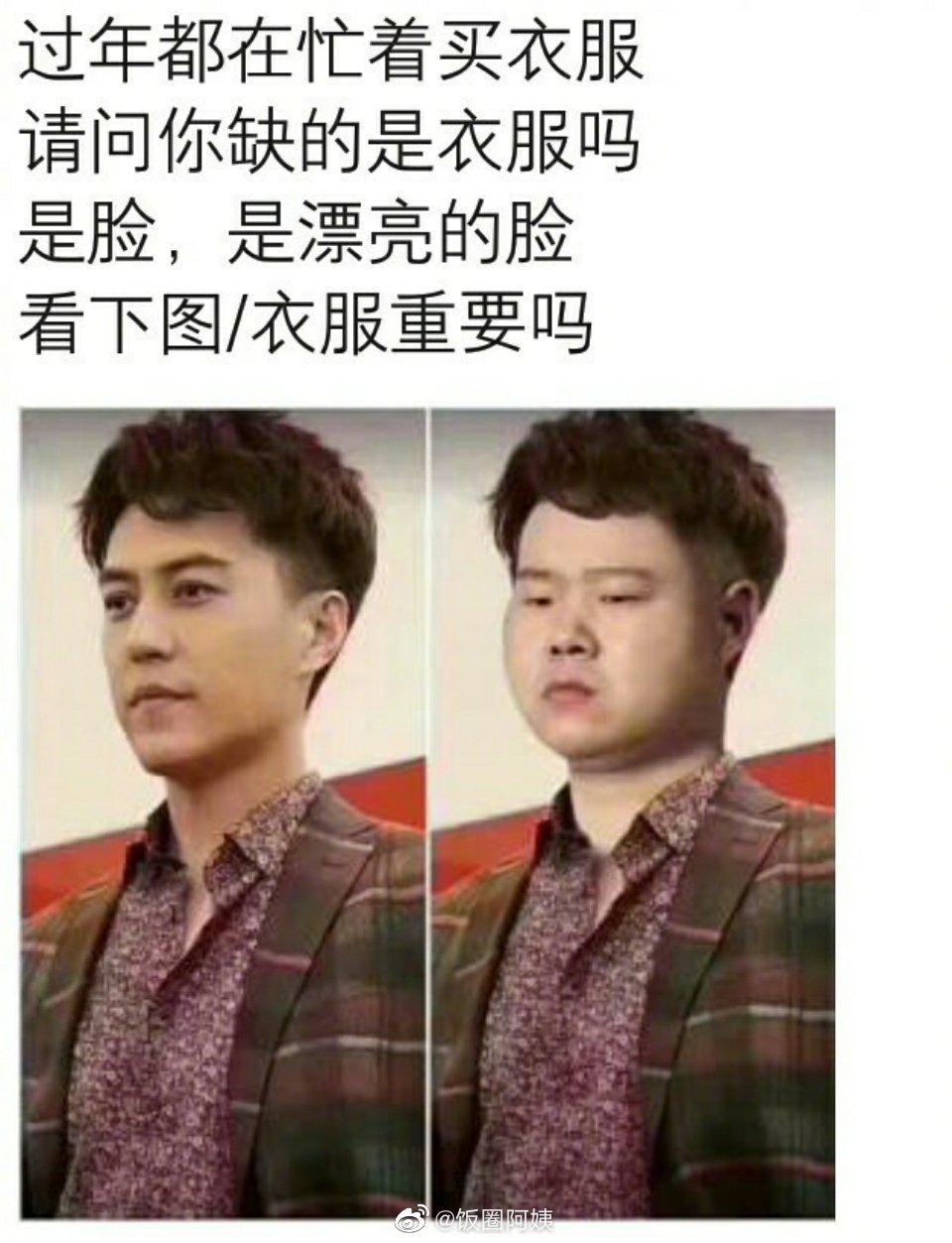 """岳云鹏被网友P图与靳东""""撞衫"""",喊话要打翻身仗"""
