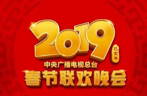 2019猪年央视春晚节目单,没有冯巩和陈佩斯,李谷一压轴