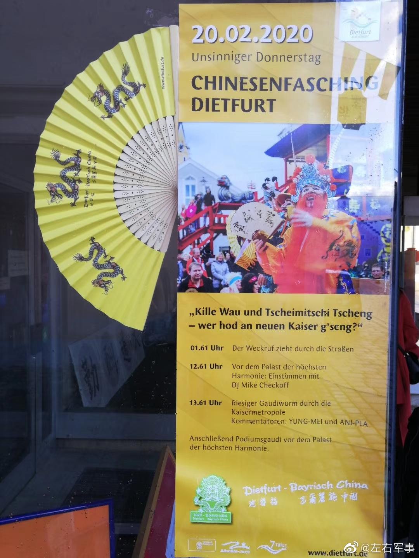 2028德国迪特福特中国狂欢节,为你展示一下老外心目中的中国文化