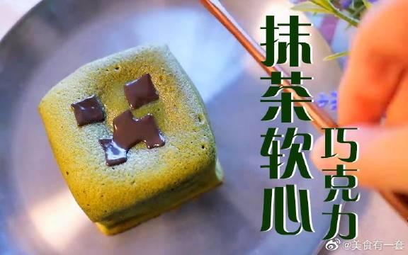 斩男必备丝滑,香软,浓郁的甜品——抹茶软心巧克力