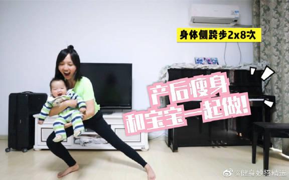 和宝宝一起做产后瘦身运动,亲子减肥两不误