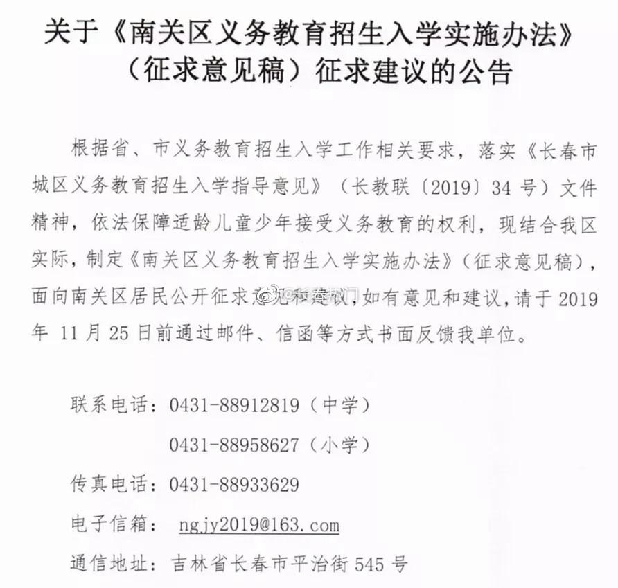 长春南关区发布招生征求意见:坚持免试就近入学