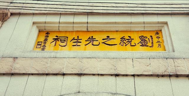 贵阳仅存的晚清书法家康有为亲笔手书祠额—刘统之先生祠