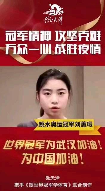 微天津携手奥运跳水冠军刘蕙瑕再出发为武汉加油!为中国加油!
