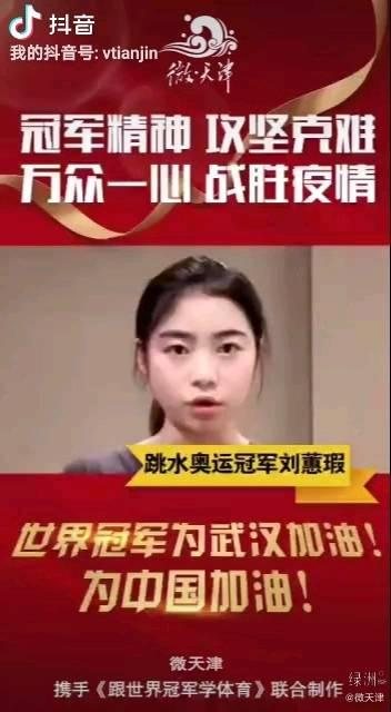微天津携手奥运跳水冠军刘蕙瑕为武汉加油  微天津携手奥运跳水冠军刘